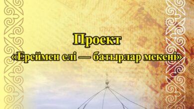 Photo of Ерейментау ауданында Олжабай батырға мемориал тұрғызылмақ