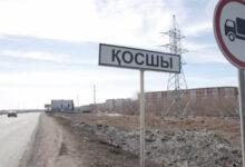 Photo of Ақмола облысындағы Қосшы ауылы облыстық маңыздағы қалаға айналды
