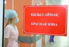 Photo of Түркістан облысынан өзге өңірлердің бәрі «қызыл» аймақта тұр