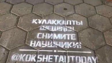 Photo of На пешеходных переходах Кокшетау появились полезные граффити