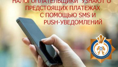 Photo of Налогоплательщики узнают предстоящие платежи с помощью SMS и PUSH-уведомлений