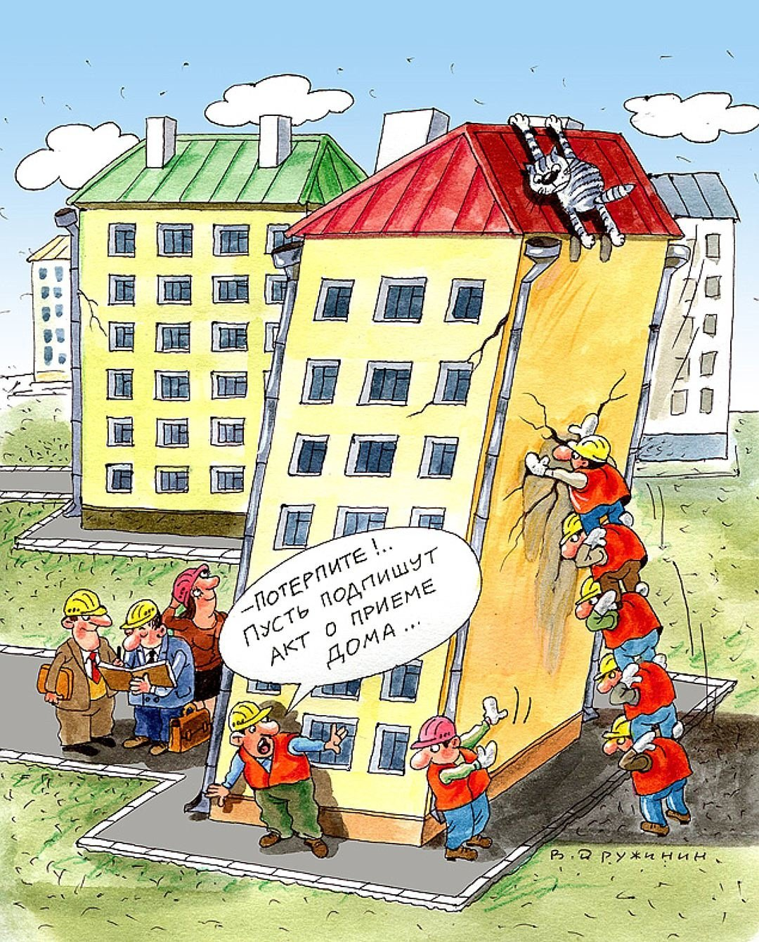 Смешные картинки про агентства недвижимости