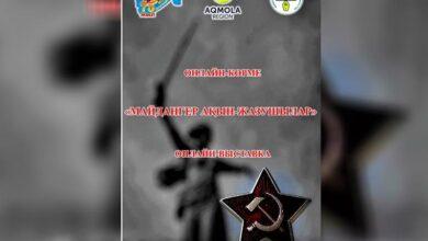 Photo of Состоялась онлайн-выставка, посвященная творчеству акмолинских писателей-участников ВОВ