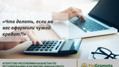 Photo of Финансовая грамотность: Что делать, если на вас оформили чужой кредит?