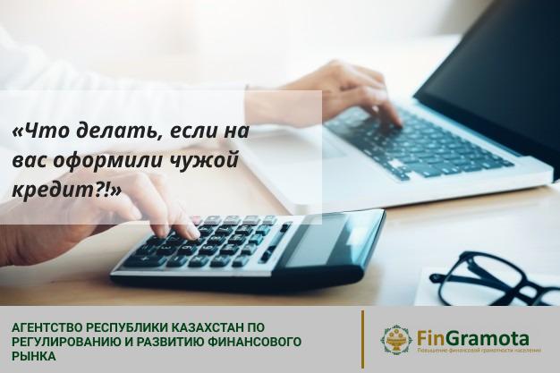 Финансовая грамотность: Что делать, если на вас оформили чужой кредит? -  Aqmola News