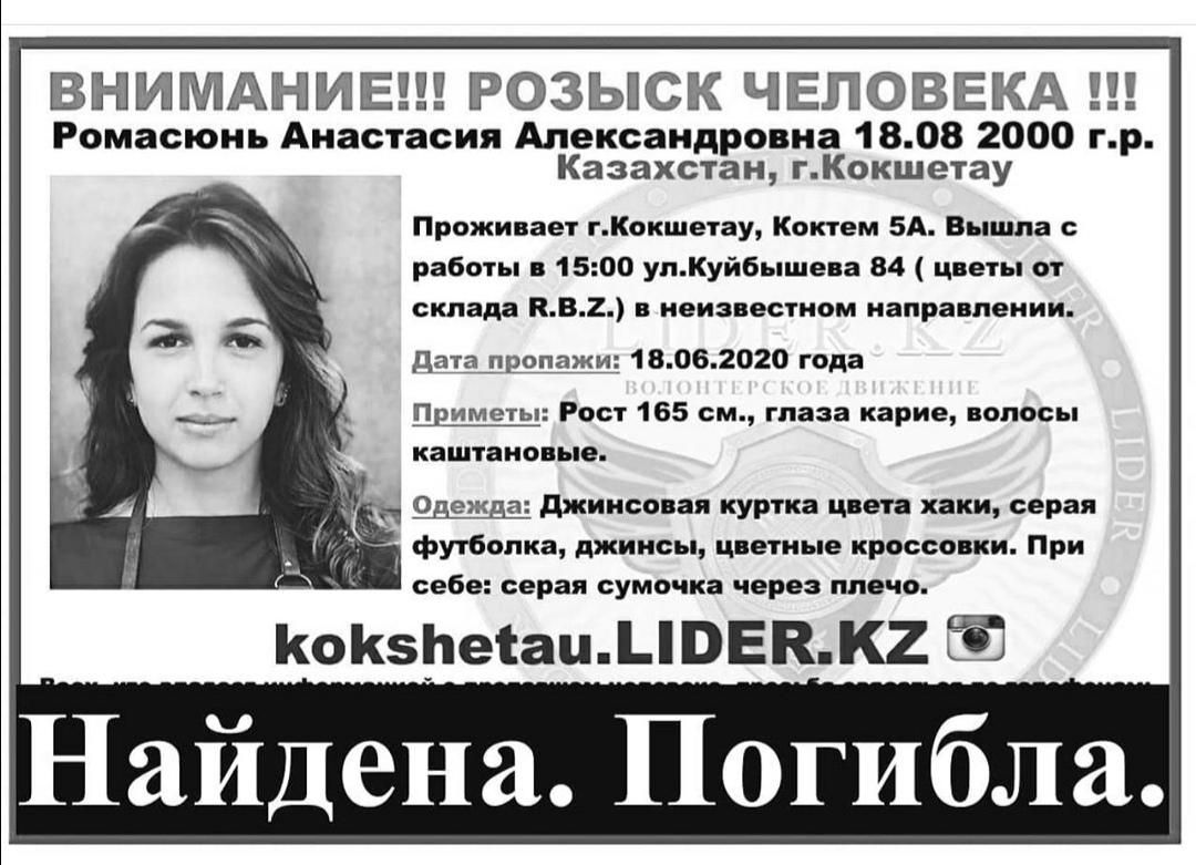 Работа в кокшетау для девушек работа для девушек в москве в центре