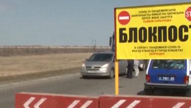 Photo of В курортных зонах Акмолинской области будет выставлено 10 блокпостов