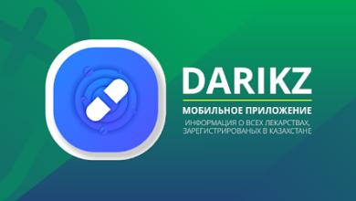 Photo of Предельные цены на лекарства можно отследить на DariKz
