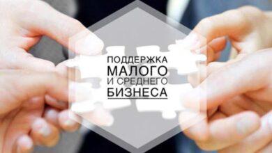 Photo of Дополнительные меры поддержки субъектов малого и среднего бизнеса