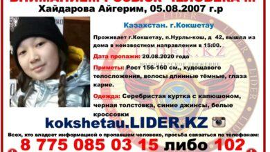Photo of В поселке Нурлы Кош пропала 13-летняя девочка
