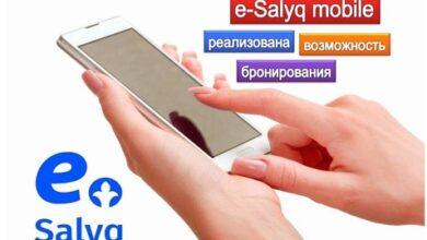 Photo of Время посещения налоговой можно забронировать через «e-Salyq mobile»
