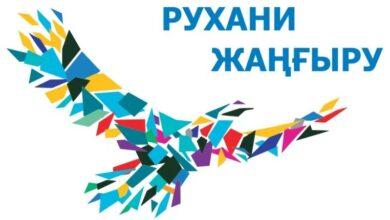 """Photo of """"Рухани жаңғыру"""": как работает программа в Акмолинской области"""