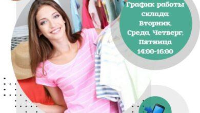 Photo of Благо дари: вещи для малоимущих принимают волонтёры Щучинска