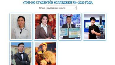 Photo of Студенты Акмолинской области вошли в «ТОП-100 студентов колледжей»