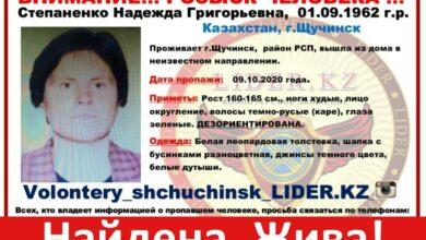 Photo of Полицейские и волонтёры Щучинска оперативно нашли пропавшую женщину