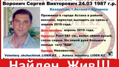 Photo of Мужчина, которого разыскивали полтора года, вернулся домой