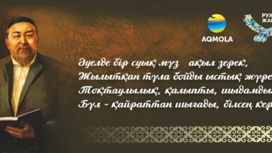 Photo of Международная конференция посвященная 175-летию Абая прошла в Акмолинской области