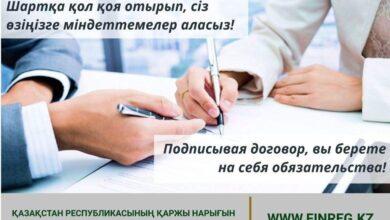 Photo of Памятка потребителям финансовых услуг: подписывая договор, вы берете на себя обязательства