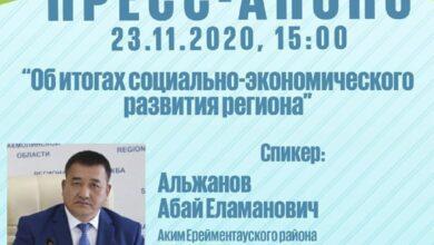 Photo of Аким Ерейментауского района выступит на брифинге в РСК