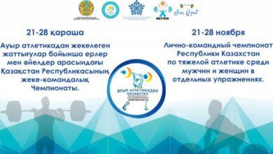 Photo of Чемпионат Казахстана по тяжелой атлетике пройдет онлайн