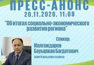 Photo of Аким Жаксынского района выступит на брифинге в РСК