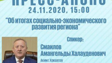 Photo of Аким Кокшетау выступит на брифинге в РСК