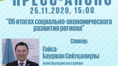 Photo of Аким Зерендинского района выступит на брифинге в РСК