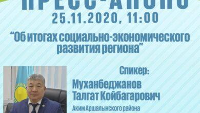 Photo of Аким Аршалынского района выступит на брифинге в РСК