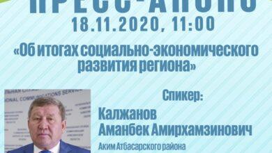 Photo of Аким Атбасарского района выступит на брифинге в РСК