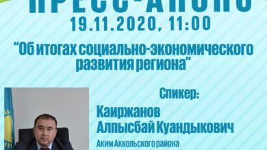 Photo of Аким Аккольского района выступит на брифинге в РСК