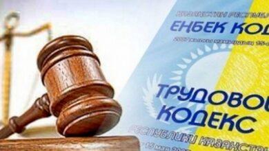 Photo of Токаев внес изменения в Трудовой кодекс