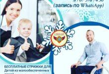 Photo of Парикмахер из Щучинска намерена подстригать детей из малоимущих семей бесплатно