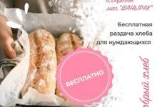 """Photo of """"Добрый хлеб"""": благотворительную акцию запустили в Бурабае"""