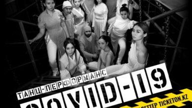 Photo of Премьера танц-перформанса «COVID-19» пройдет 26-27 февраля