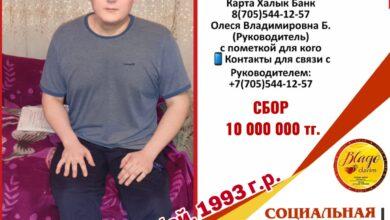 Photo of 27-летний житель Щучинска нуждается в дорогостоящем лечении