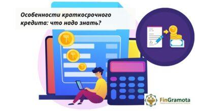 Photo of Особенности краткосрочного кредита: что надо знать?