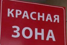 Photo of Красная зона: карантин усилят с 11 апреля
