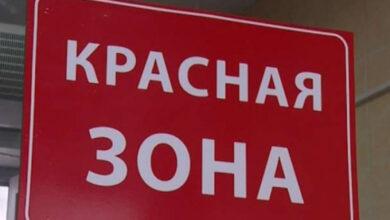 Photo of Акмолинская область вошла в «красную» зону по коронавирусу