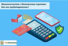 Photo of Мошенничество с банковскими картами. Как его предотвратить?