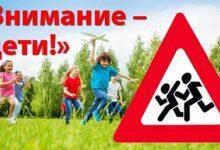 Photo of Акмолинские полицейские проводят ОПМ «Внимание – дети!»