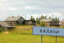 Photo of Калачи: как сегодня живут в «сонном селе»?