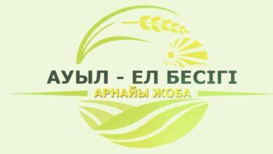 Photo of Новые проекты в рамках «Ауыл – ел бесігі» намечены в Акмолинской области