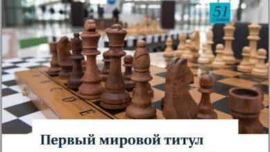 Photo of Первый мировой титул в истории казахстанских шахмат