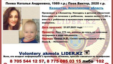 Photo of В Акмолинской области мать и младенец пропали из больницы