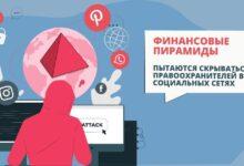 Photo of Финансовые пирамиды пытаются скрываться от правоохранителей в социальных сетях