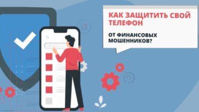 Photo of Как защитить свой телефон от финансовых мошенников?