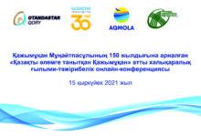 Photo of Международная конференция, посвященная 150-летию Кажымукана Мунайтпасова, прошла в Акмолинской области
