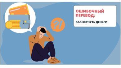 Photo of Ошибочный перевод: как вернуть деньги