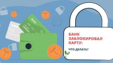 Photo of Банк заблокировал карту: что делать?
