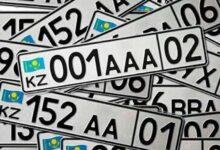 Photo of Не только красивый номер на авто, но и буквенные знаки можно будет купить в Казахстане
